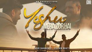 YESHU MERA ZOR HAI (Official Video) Noor Bakhash ft. Stephen Bhatti | NB Productions #YMZH