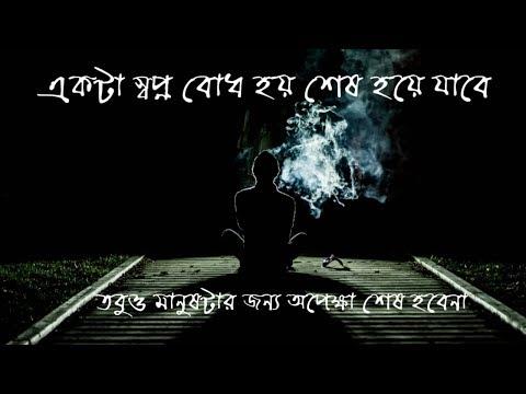 �কটা স�বপ�ন বোধ হয় শেষ হয়ে যাবে | Bengali sad audio sayings - adho diary