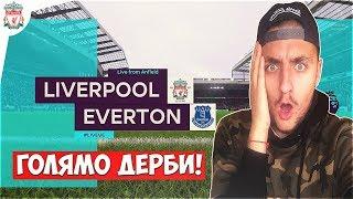 ДЕРБИТО НА ЛИВЪРПУЛ!! FIFA 18 LIVERPOOL FC CAREER MODE #15
