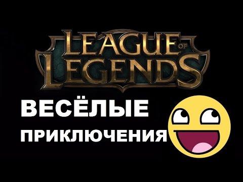 dvp - League of Legends - Неплохо для первого раза! Новички в LoL - это lol
