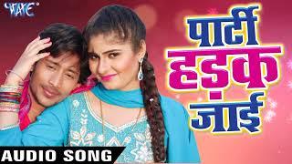 Party Harak Jayi Re || Mohan Rathore,Priyanka Singh || Ye Hai Rani Ki Hukumat || Hit Movie Song 2020