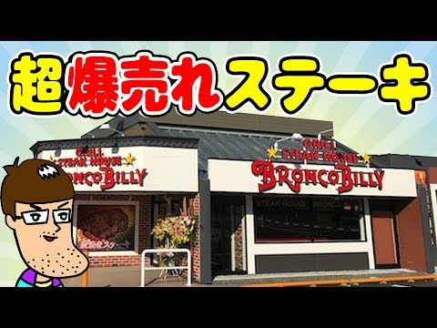 【ブロンコビリー】爆売れ中と噂の超厚切りステーキが最高に美味しい!!