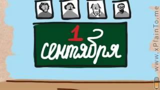 1сентября видео