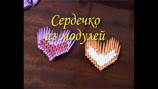 Модульное оригами для начинающих.  Сердечко