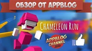 Обзор Chameleon Run (iOS) от AppBlog или продам разноцветного хамелеона