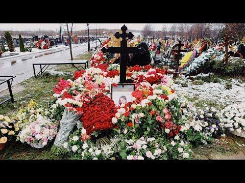 Могила Началовой СУТКИ СПУСТЯ 22 03 2019