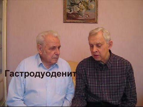 Неумывакин Гастродуоденит Alexander Zakurdaev