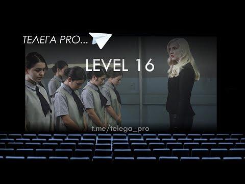 Телега PRO... Уровень 16 - Быстрый обзор фильма (мнение о фильме)