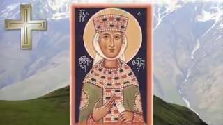 Orthodox Christian saints of Georgia + წმინდანთა საქართველოს