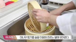 [떡제조기능사]대나무찜기 전처리 - 비법은 바로 이것!