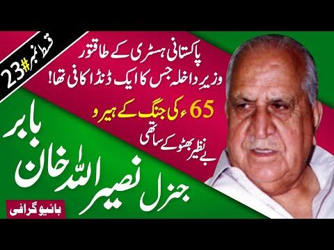 General Naseerullah Khan Babar Former Interior Minister of Pakistan | Benazir Bhutto | Nawaz Sharif