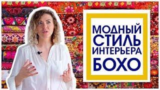 мОДНЫЙ СТИЛЬ ИНТЕРЬЕРА БОХО - 2019
