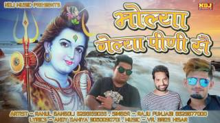 Bholya Gelya Pini Sai Most Popular Shiv Bhole Baba Bhajan Raju Punjabi