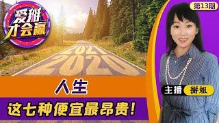 人生 这七种便宜最昂贵!《爱掰才会赢》第13期2020.12.17 - YouTube