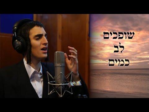 מוטי שטיינמץ שר שופכים לב כמים של ר' חיים בנט | Motty Steinmetz, Chaim Banet