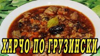 Суп ХАРЧО по-грузински. Как приготовить суп ХАРЧО.