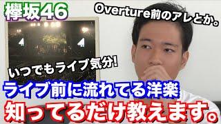 【欅坂46】ライブの開演前に流れてる洋楽知ってるだけ教えます。 欅坂46 検索動画 22
