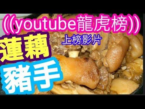 蓮藕豬手 🏆🏆🏆43( youtube龍虎榜)上榜菜 Pork  knuckle 南乳豬手 簡單易做南乳豬手 煲仔菜