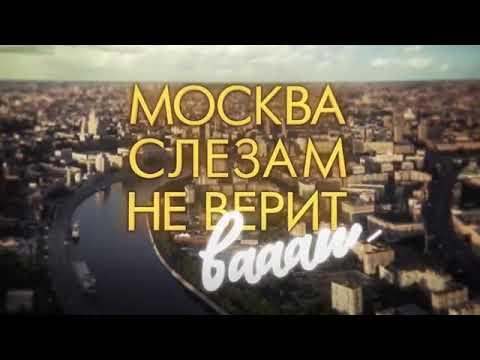 Сергей Бурунов.БР Пародия.Москва слезам не верит.