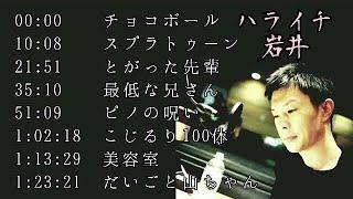 ハライチ岩井『フリートークまとめ』 関連動画 ハライチ岩井 フリートー...