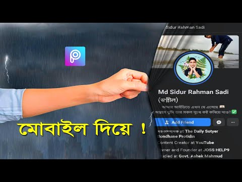 how-to-edit-facebook-profile-screenshot-in-mobile- -picsart-photo-editor-(bangla)- -joss-help9