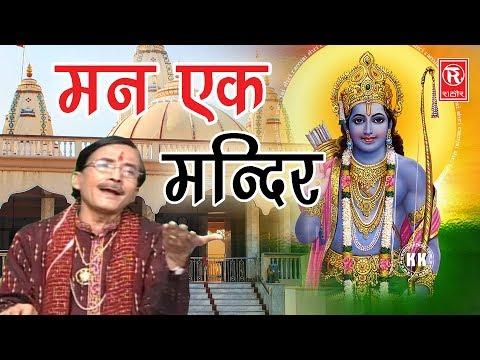 हिंदी भजन   मन एक मंदिर   Maan Ek Mandir   Gyanendra Sharma   Satsangi Bhajan   Rathor Cassettes