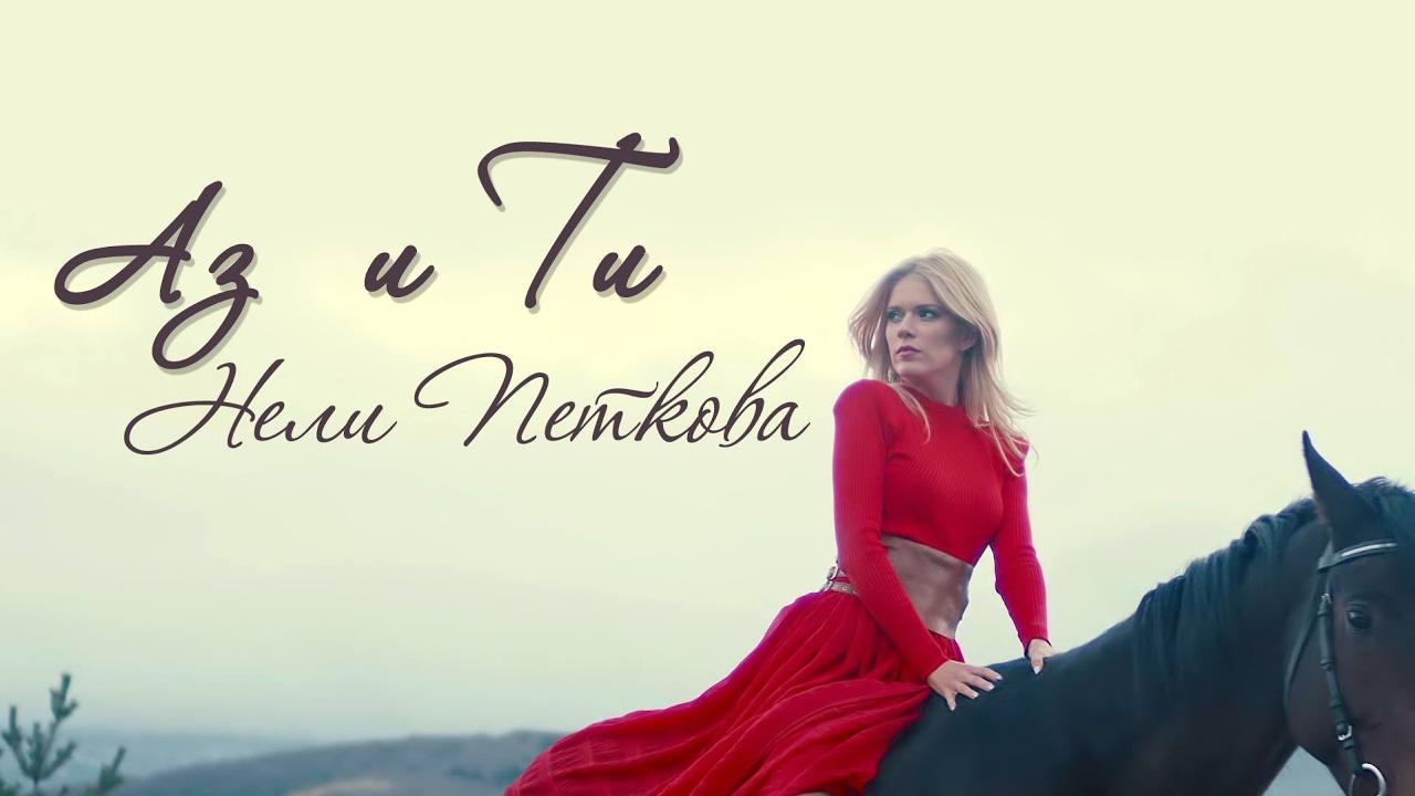 Резултат с изображение за Нели Петкова - Аз и Ти