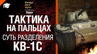 Тактика на пальцах: суть разделения КВ-1С - от Slayer [World of Tanks](Слышите? Слышите многоголосый вой, стоны разочарованных, неистовые проклятия в адрес разработчиков – фана..., 2014-09-16T05:18:25.000Z)
