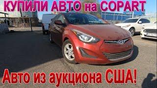Автомобили из США - Личный опыт покупки - БЕЗ ОБМАНА !!!