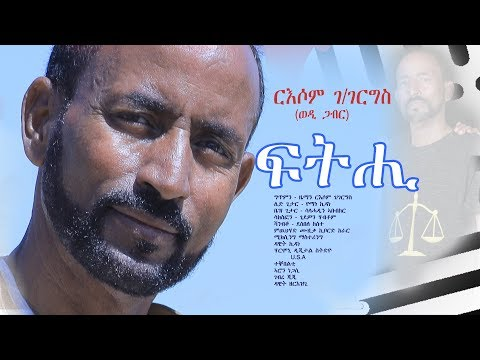 New Eritrean Music Fthi/ፍትሒ  Russom G/Giorgis ርእሶም ገ/ገርግስ official Video 2019
