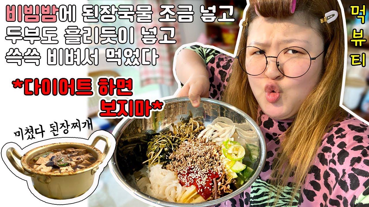 다이어트하면 보지마!!😡 맛집 된장으로 만든 된장찌개에 양푼비빔밥 (화장까지 두둥)