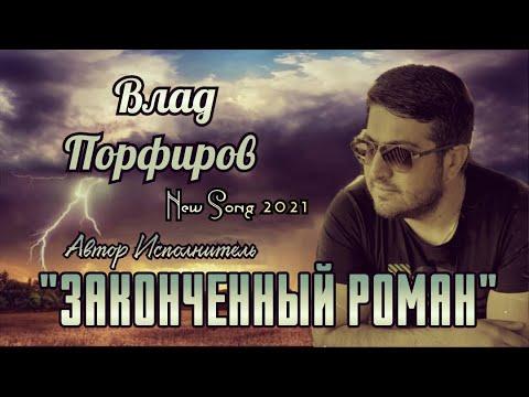 """Влад Порфиров """"ЗАКОНЧЕННЫЙ РОМАН"""""""