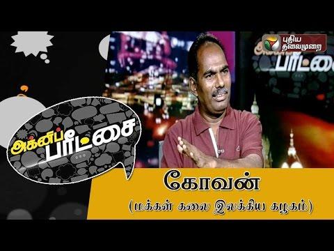 Tamil Folk singer Kovan (Makkal Kalai Ilakkiya Kazhagam) in Agni Paritchai (28/11/2015)