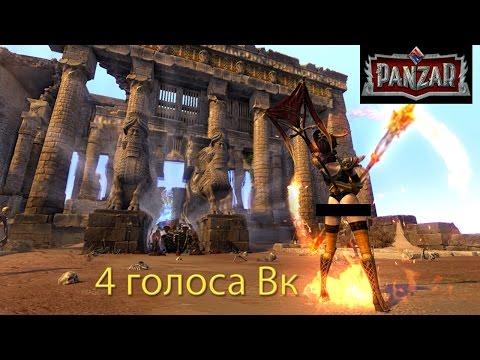 видео: Игра panzar - как получить 4 голоса Вк, как быстро и легко выигрывать.