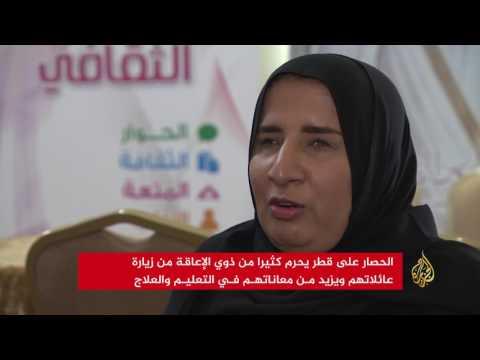 حصار قطر يفاقم معاناة ذوي الإعاقة  - نشر قبل 1 ساعة