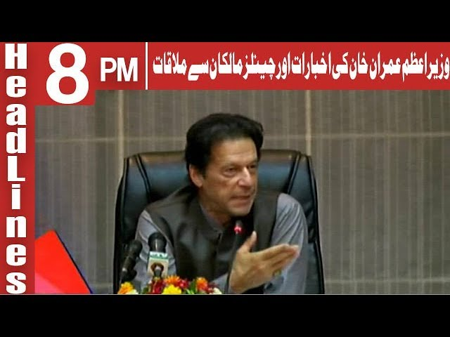 Headlines 8 PM | 17 October 2018 | Channel Five