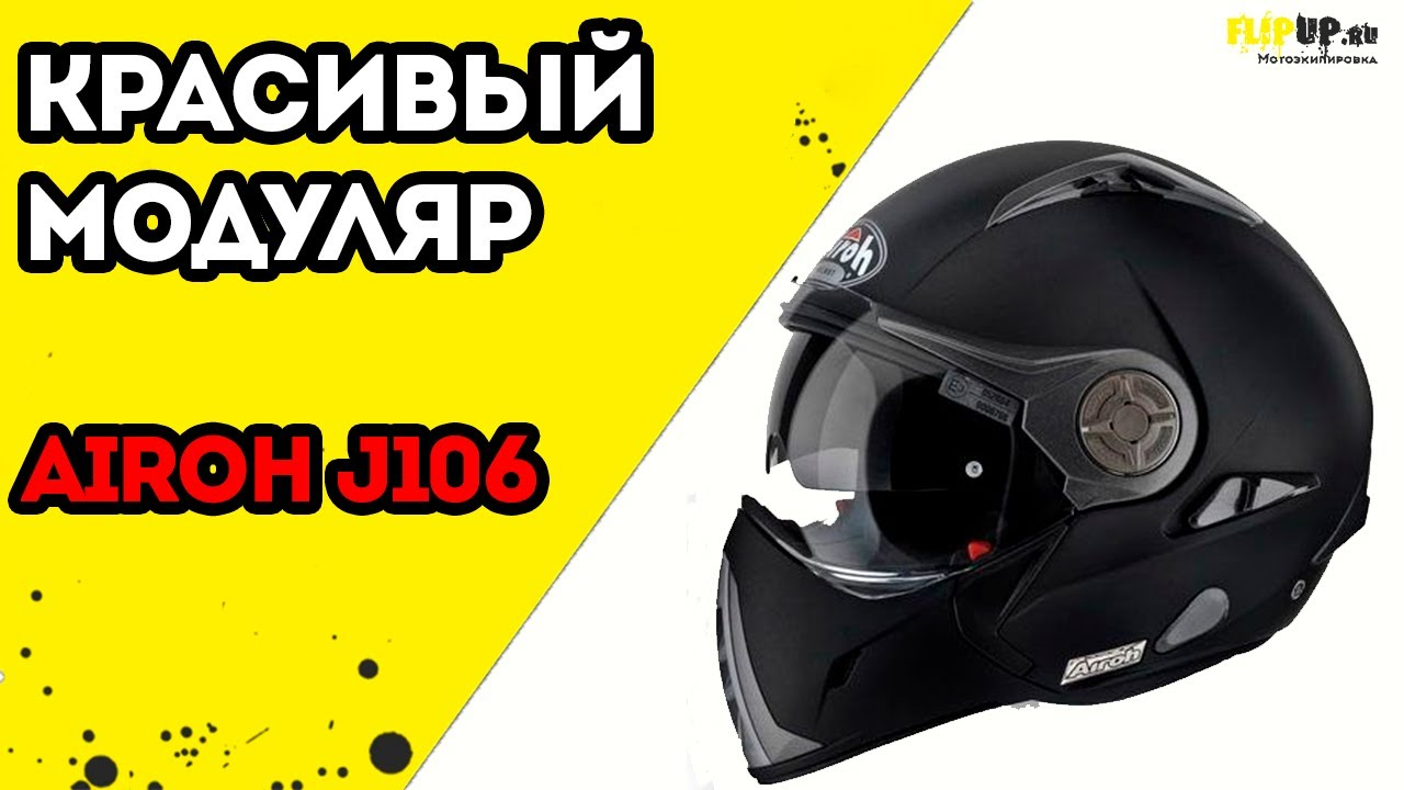 Обзор на шлем Airoh rev от центра мотоэкипировки FLIPUP.ru - YouTube