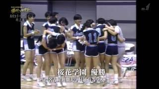 勝利へのセオリー 桜花学園高校 女子バスケ部監督 井上眞一