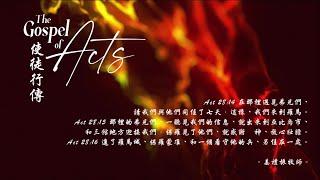 09/27/2021 生命靈糧/使徒行傳 28:14-16/姜禮振 牧師