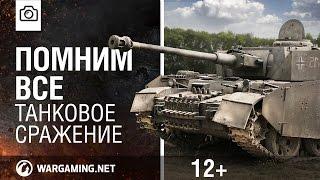 Реконструкция танкового сражения Великой Отечественной