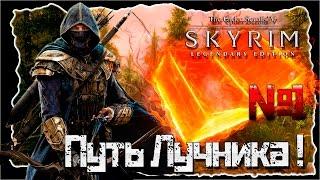 TES V Skyrim Special (Legendary ) Edition / Начало восхождения / №1 / Полное прохождение