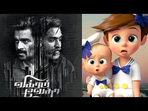 Vikram Vedha Tamil Movie Vs Boss Baby Trailer Mix Madhavan   Vijay Sethupathi