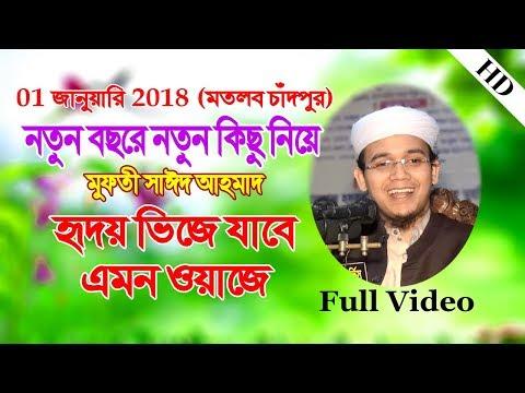 Bangla Waz Mahfil কলিজা ঠান্ডা করা নতুন ওয়াজ ২০১৮ Mufti Said Ahmad (Kolorob) New Mahfil