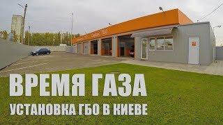 видео Газ на авто в рассрочку Киев