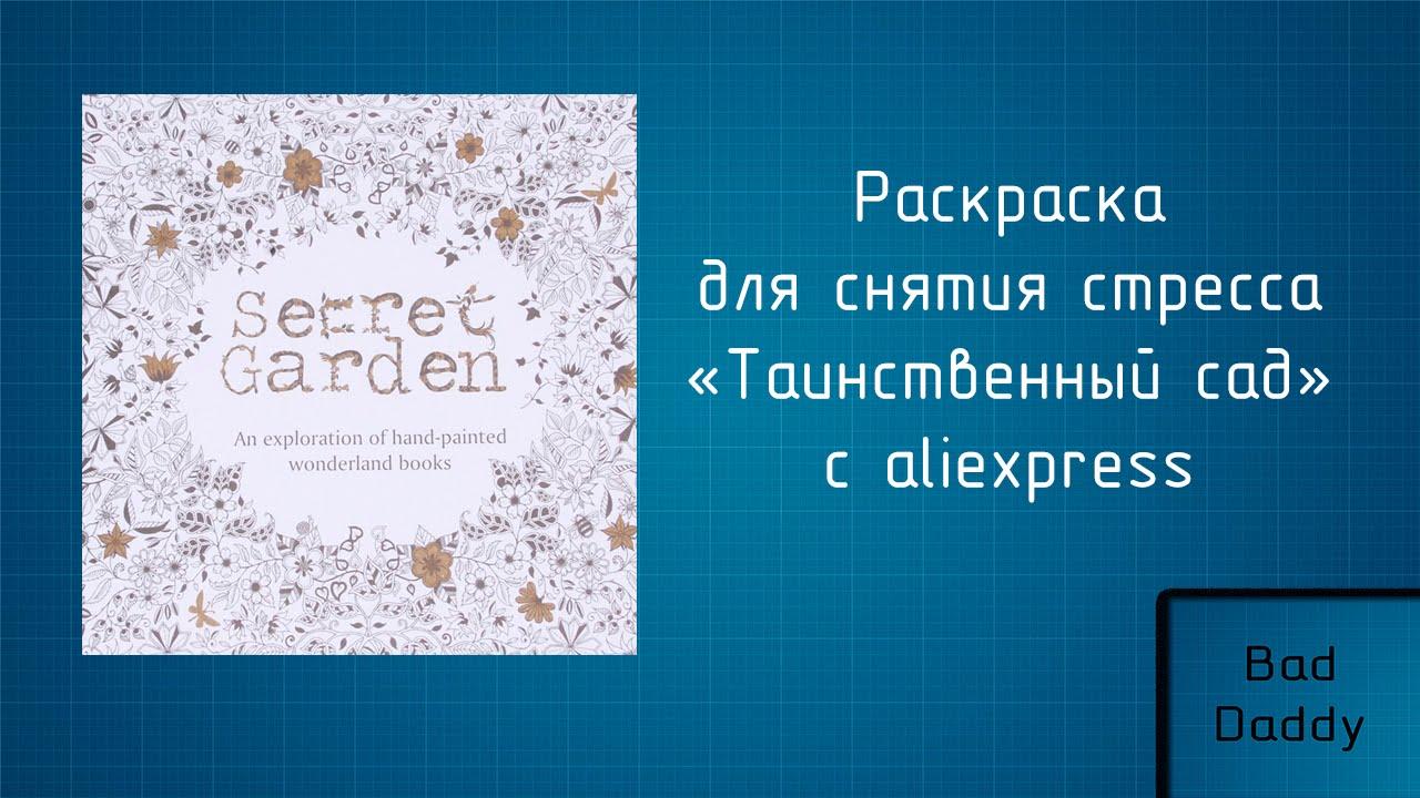 Обзор раскраски-антистресс secret garden с aliexpress ...