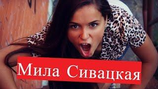 Сивацкая Мила сериал Нити судьбы ЛИЧНАЯ ЖИЗНЬ сериал Идеальный враг