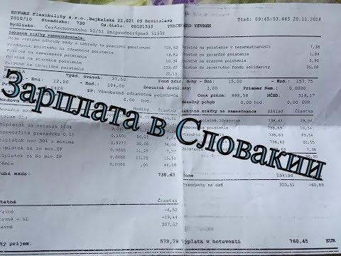Работа в Словакии, оператор CNC, зарплата!