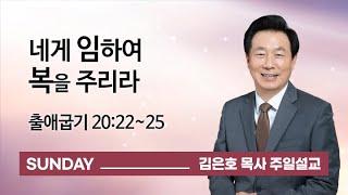 [오륜교회 김은호 목사 주일설교] 네게 임하여 복을 주리라 2021-10-10