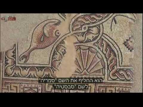 מבט - מאבק שקט על הגן הארכאולוגי סבסטיה בשומרון שמטופח ומשופץ על ידי פלסטינאים