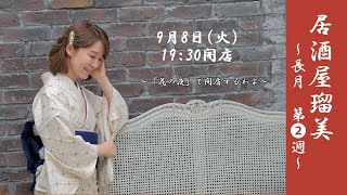 山口瑠美 - 花の夜